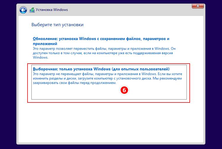 Установка Windows 10 - выбор типа установки