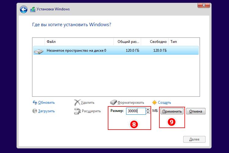 Установка Windows 10 - выбор пространства для установки