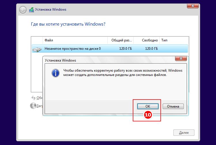 Установка Windows 10 - создание служебных разделов диска