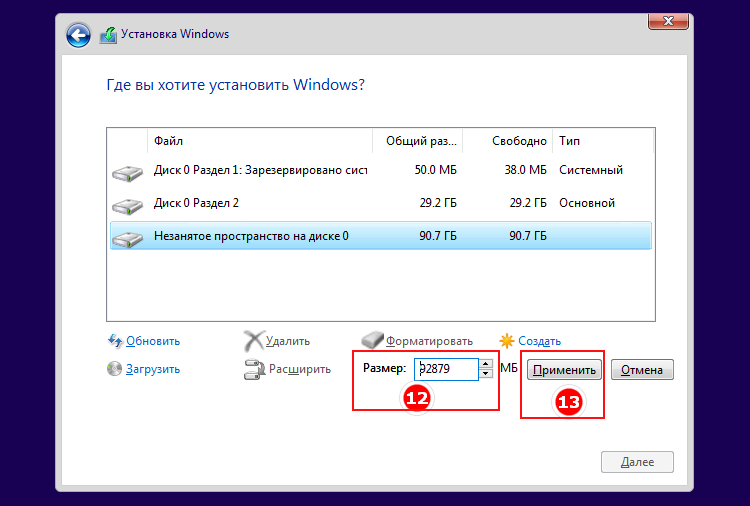 Установка Windows 10 - создание дополнительного раздела на диске