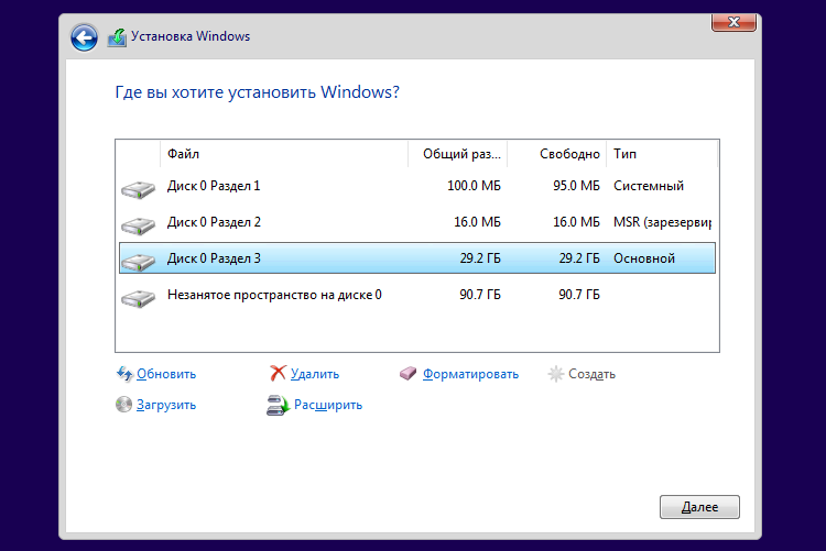 Установка Windows 10 - разделы диска на ПК с UEFI