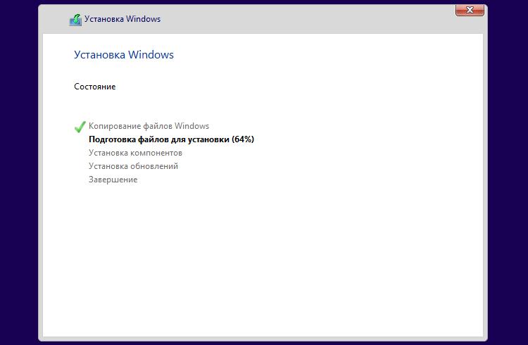 Установка Windows 10 - копирование файлов