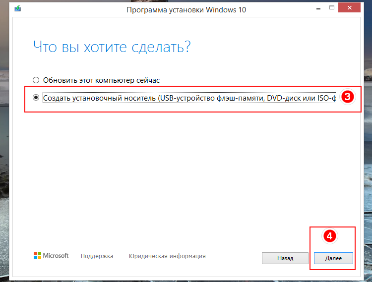 Установка и запуск Microsoft Media Crеation Tool