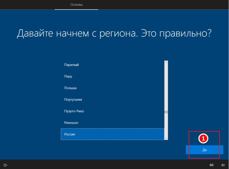 Установка Windows 10 - выбор региона