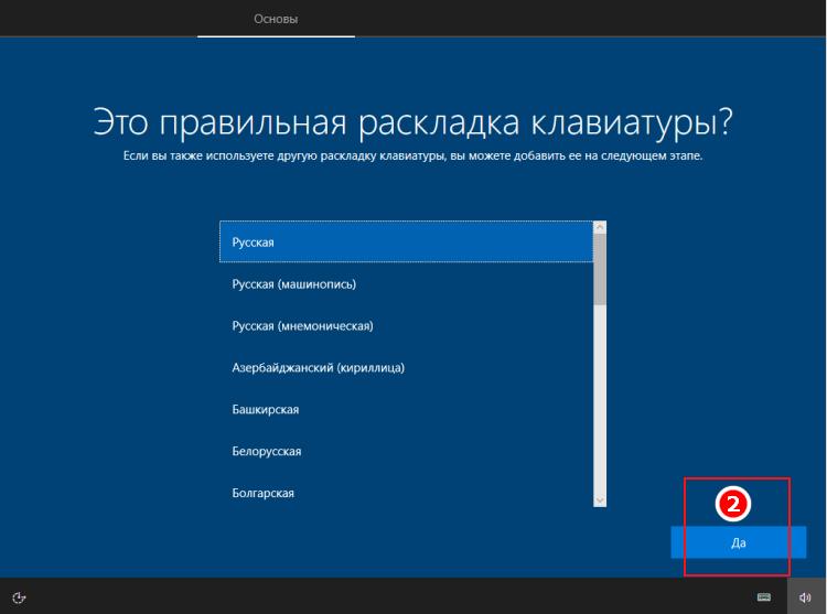 Установка Windows 10 - выбор раскладки клавиатуры