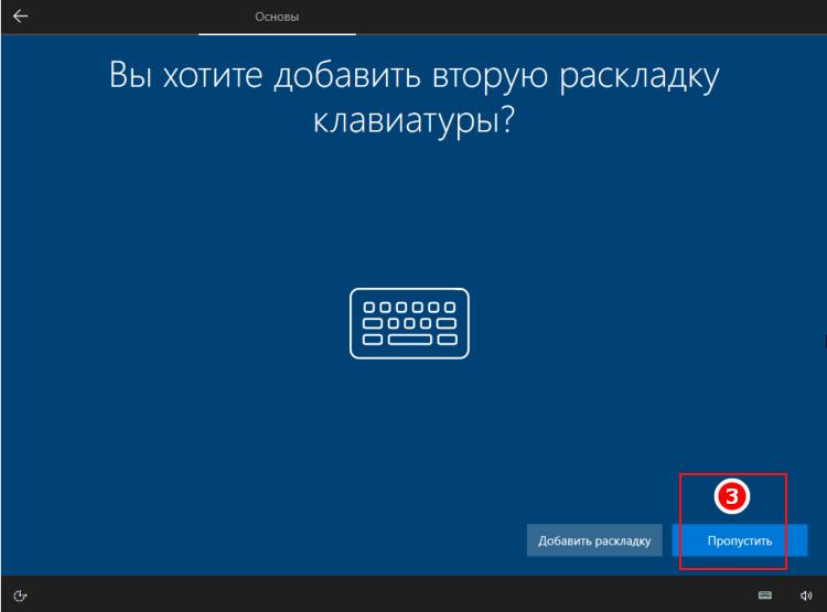 Установка Windows 10 - выбор дополнительной раскладки клавиатуры