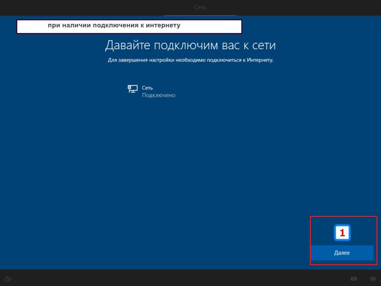 Установка Windows 10 - настройка подключения к сети