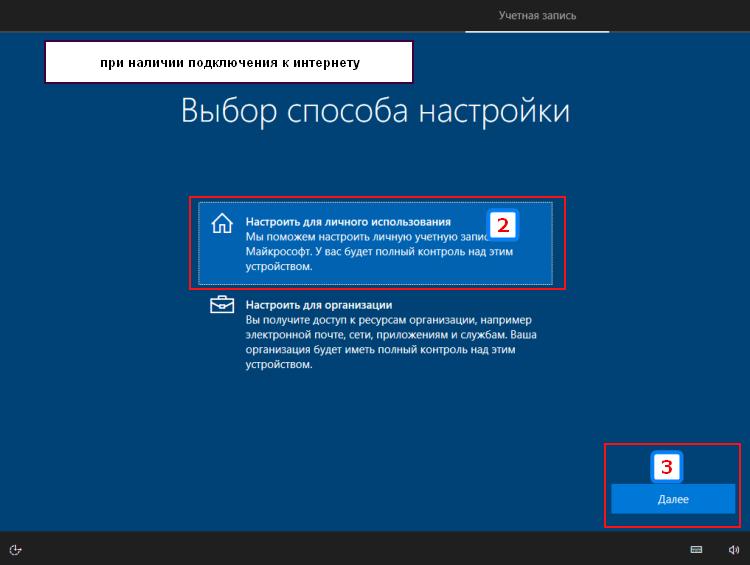 Установка Windows 10 - настройка сетевых параметров