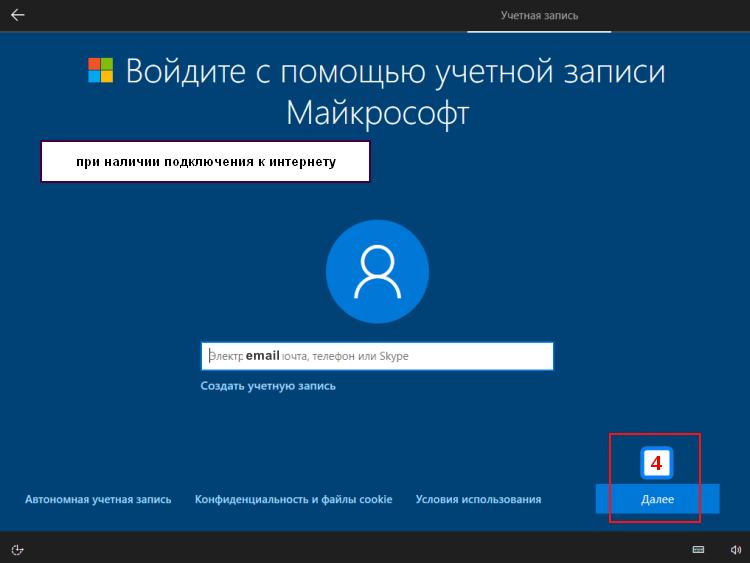 Установка Windows 10 - приглашение для ввода учетных данных Microsoft