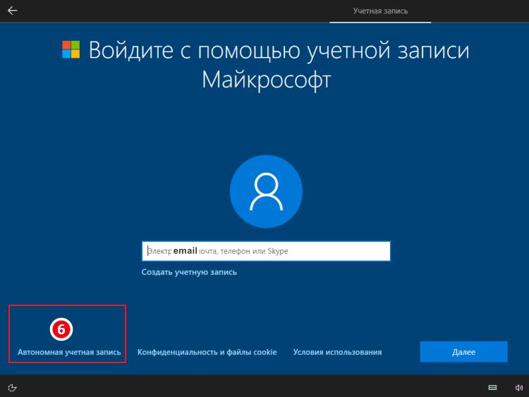 Установка Windows 10 - выбор создания локальной учетной записи