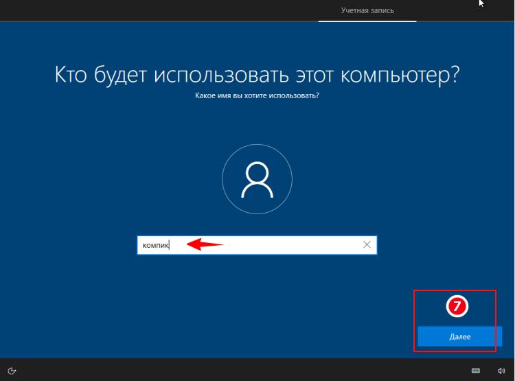 Установка Windows 10 - создание локального пользователя