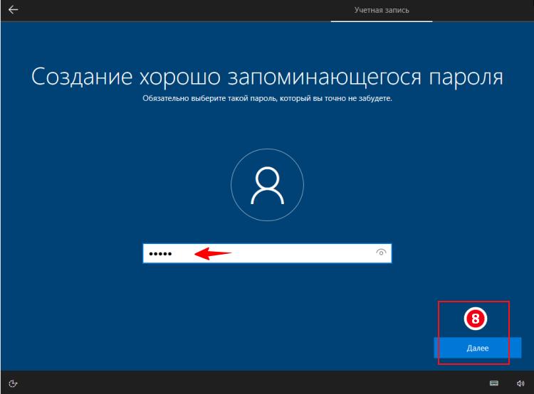 Установка Windows 10 - создание пароля для локального пользователя