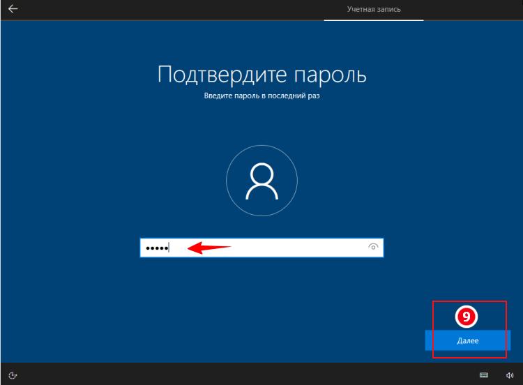 Установка Windows 10 - повтор пароля для локального пользователя