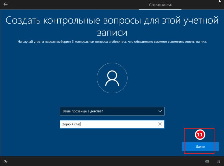 Установка Windows 10 - создание контрольного вопроса для локального пользователя