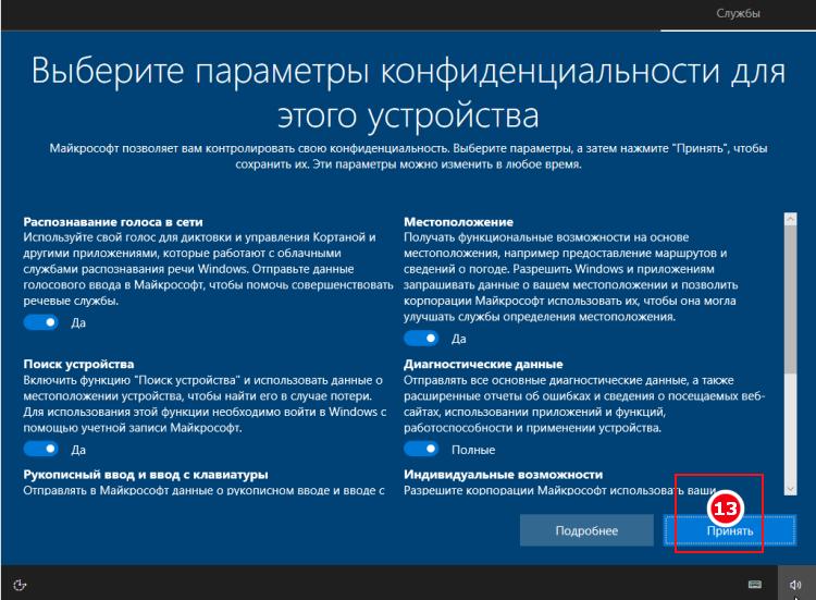Установка Windows 10 - параметры конфиденциальности