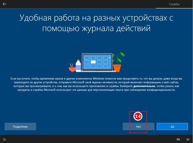 Установка Windows 10 - отключение временной шкалы