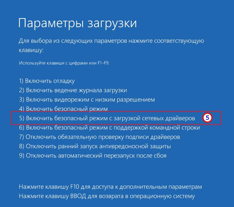 Автоматическое восстановление Windows 10 - параметры загрузки - безопасный режим