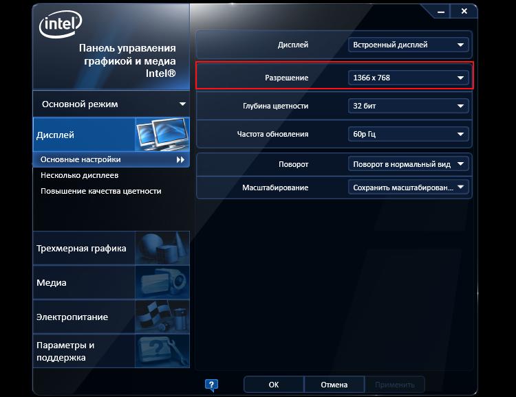 Панель управления графикой и медиа Intel