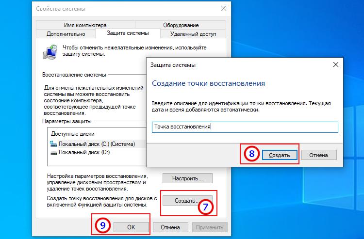 Настройка Windows 10 после установки - создание «Точки восстановления»