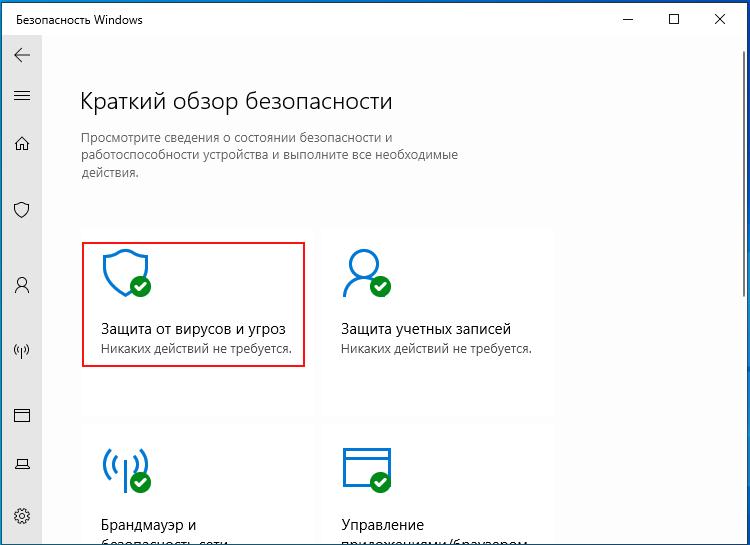 Настройка Windows 10 после установки - проверка защитника от вирусов