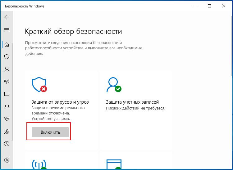 Настройка Windows 10 после установки - включение защиты от вирусов