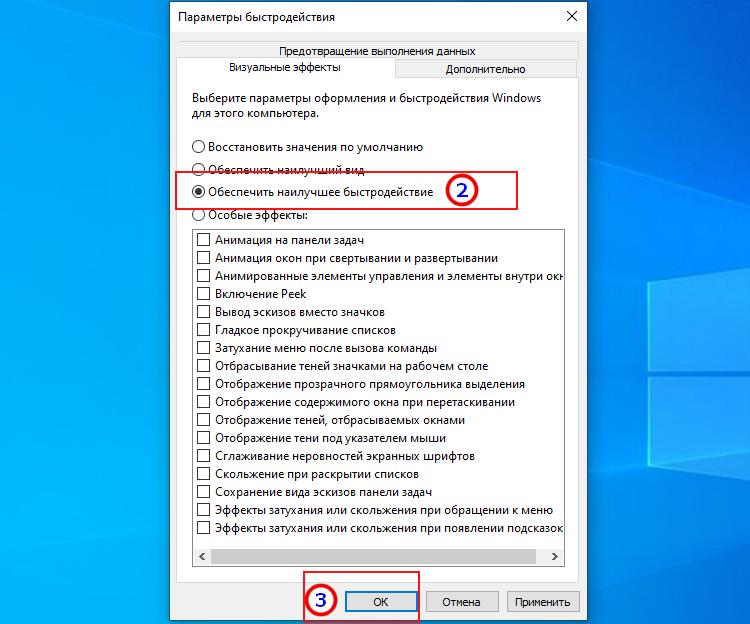 Настройка Windows 10 после установки - минимизация набора эффектов