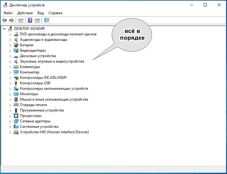 Настройка Windows 10 после установки - проверка драйверов
