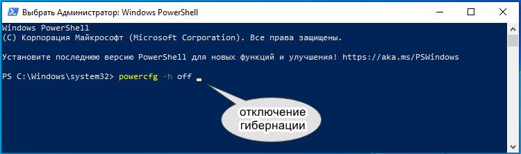 Отключение гибернации через PowerShell