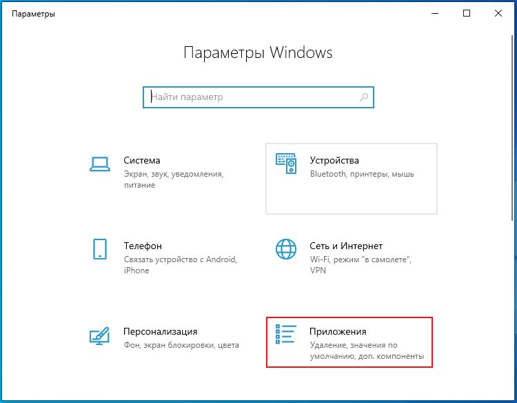 Настройка Windows 10 после установки - Параметры - Приложения