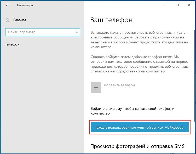 Соединение Windows 10 со своим смартфоном