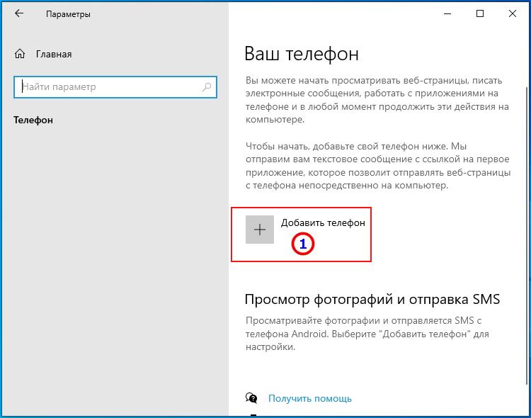 Соединение Windows 10 со своим смартфоном 2
