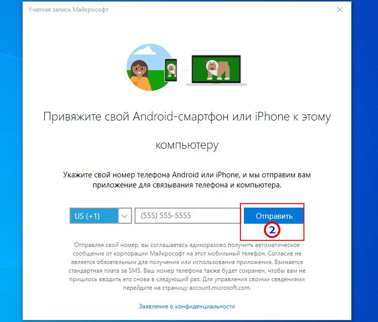 Соединение Windows 10 со своим смартфоном 3