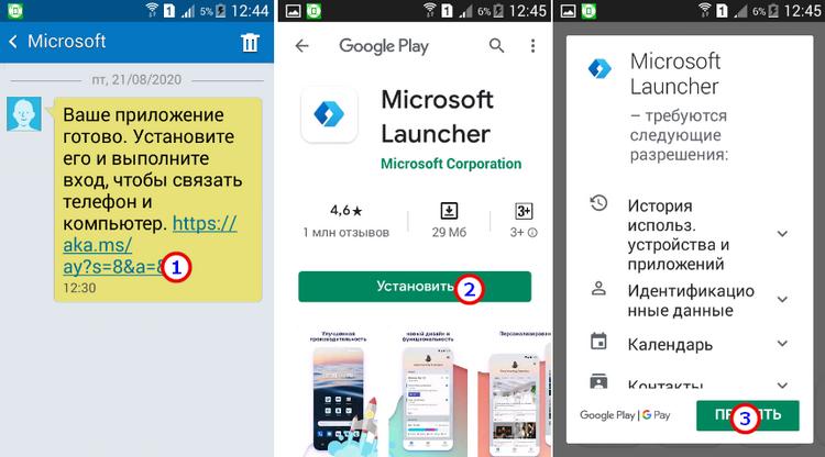 Соединение Windows 10 со своим смартфоном 4