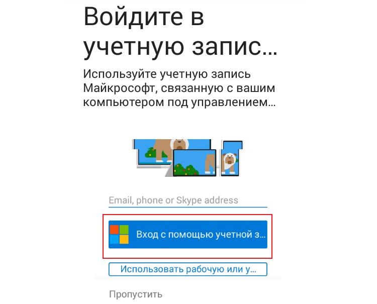Соединение Windows 10 со своим смартфоном 5