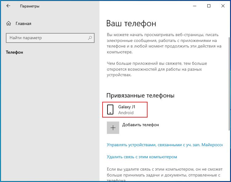 Соединение Windows 10 со своим смартфоном 6