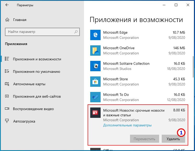 Настройка Windows 10 после установки - удаление лишних приложений