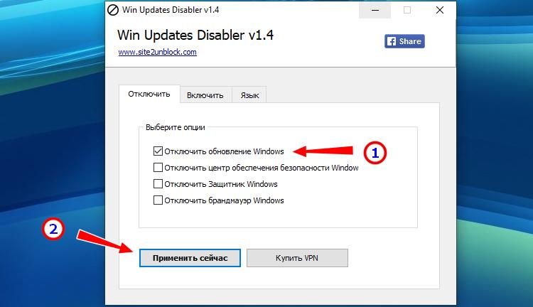Отключение обновлений Windows 10 с помощью Win Updates Disabler