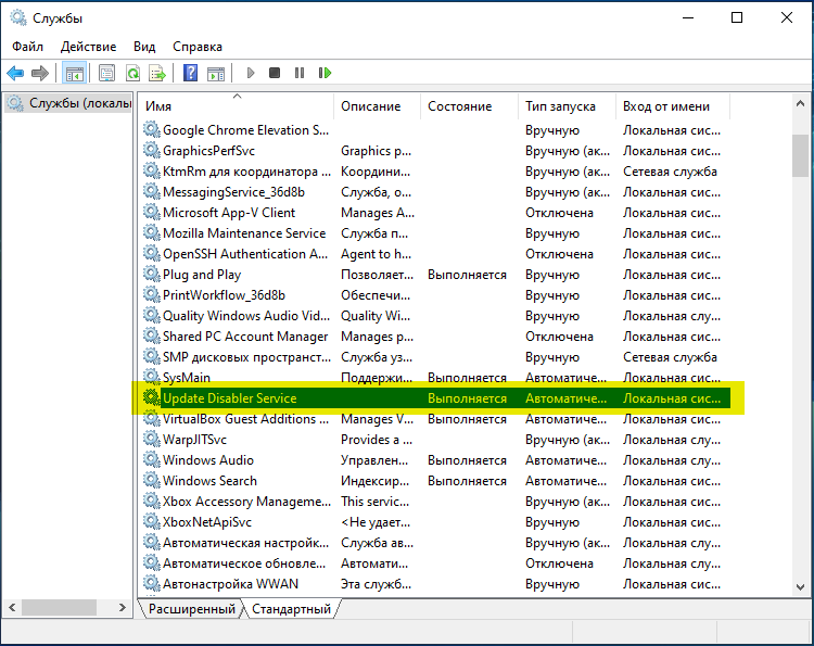 Отключение обновлений Windows 10 с помощью Windows 10 Update Disabler
