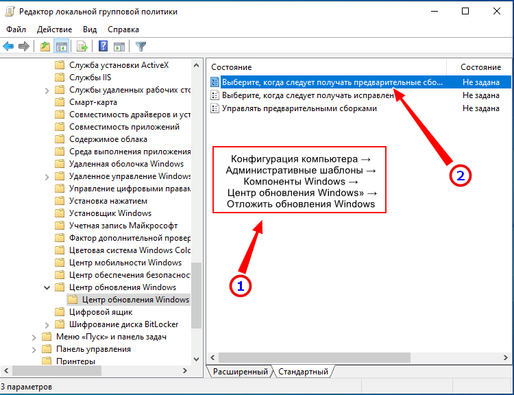 Отложение процедуры обновления Windows 10 на год