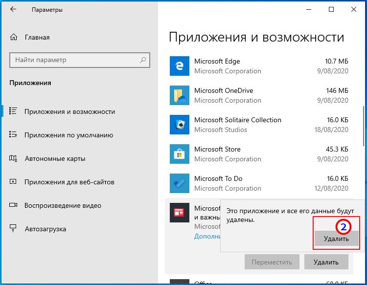 Настройка Windows 10 после установки - удаление лишних приложений 2