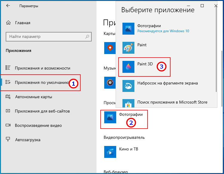 Настройка Windows 10 после установки - замена приложений по умолчанию