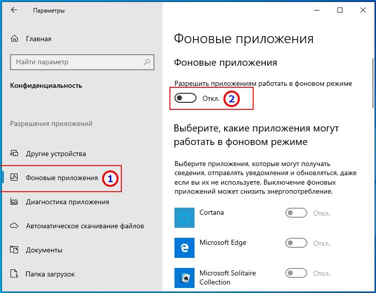 Настройка Windows 10 после установки - запрет работы фоновых приложений