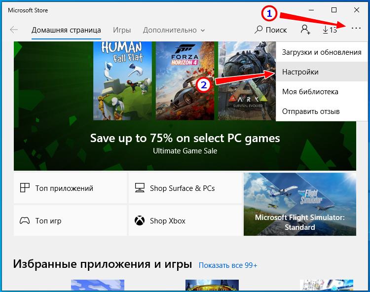 Настройка Windows 10 после установки - настройки Windows Store