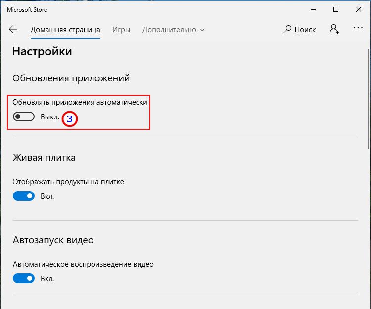 Настройка Windows 10 после установки - отключение обновлений Windows Store