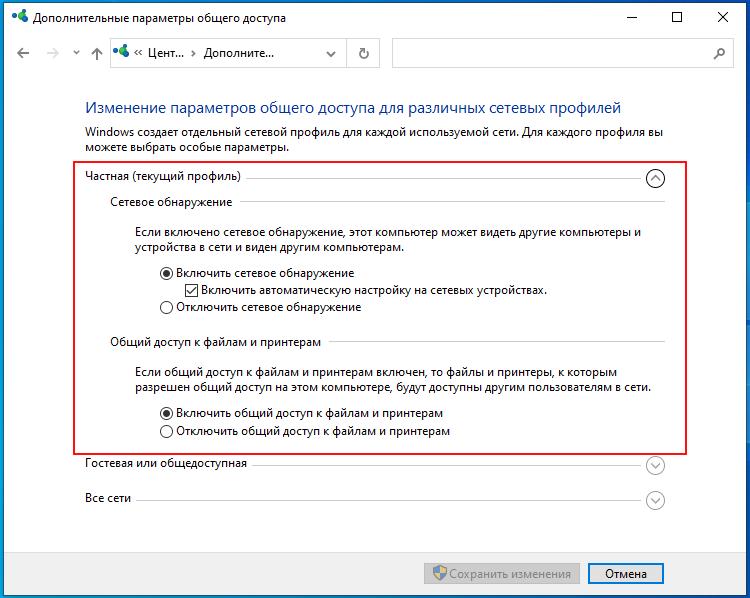 Общий доступ к папке Windows 10: как расшарить и настройка, параметры
