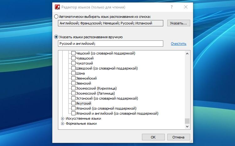 Распознавание текста в ABBYY Screenshot Reader