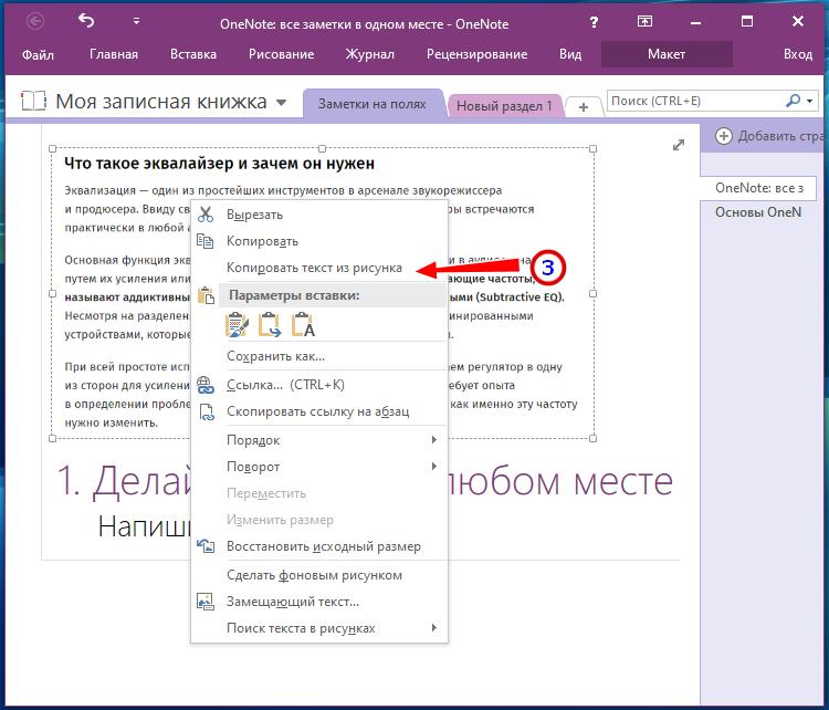 Распознавание текста в Microsoft OneNote