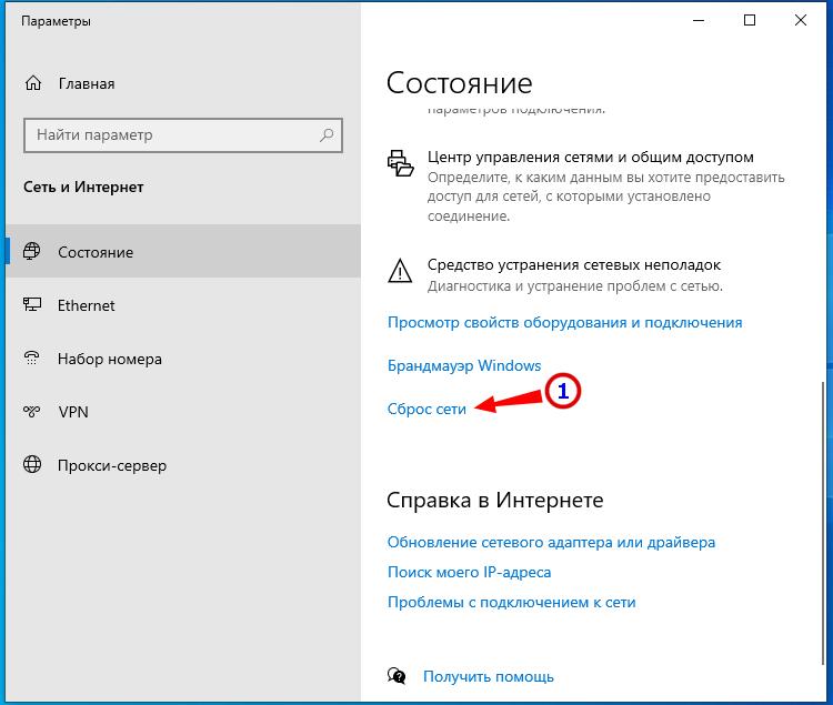 Сброс сети Windows 10