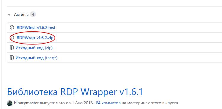 Скачать RDP Wrapper