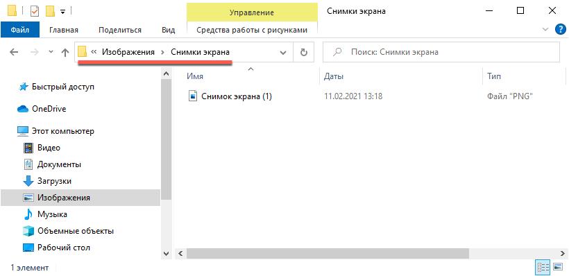 Папка Снимки экрана в Windows 10